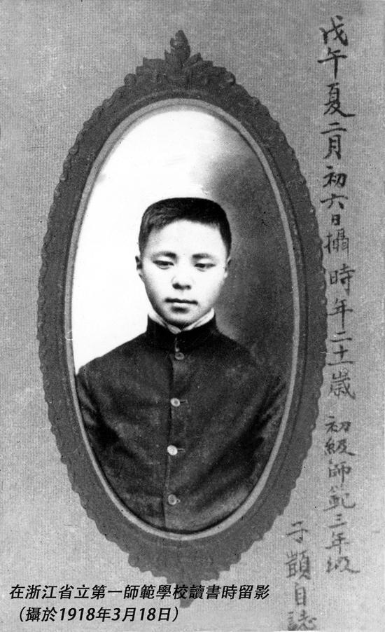 1918年3月18日,丰子恺在杭州浙江第一师范学校读书时摄