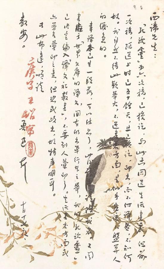 鲁迅致西谛(郑振铎)手稿