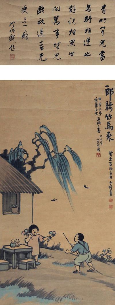 丰子恺 郎骑竹马来 1943年 桐乡丰子恺纪念馆藏