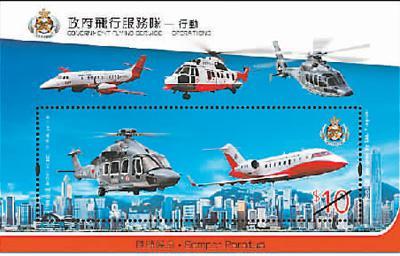 香港将发售飞行服务队邮票小型张