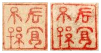 """""""长宜子孙""""《双松平远图》、""""长宜子孙""""《木石图》"""