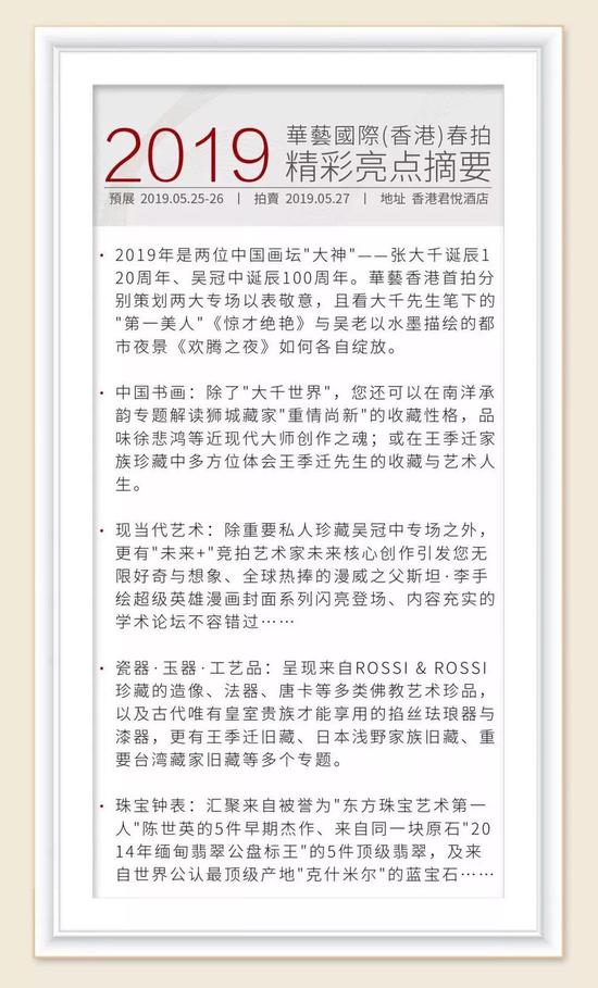 华艺国际(香港)2019春拍?四大版块亮点推介