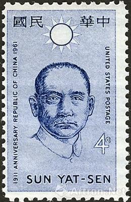 图2 1941年纽约版孙中山像邮票中心倒印票