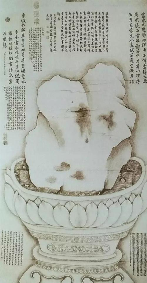 张若霭《雪浪石图》