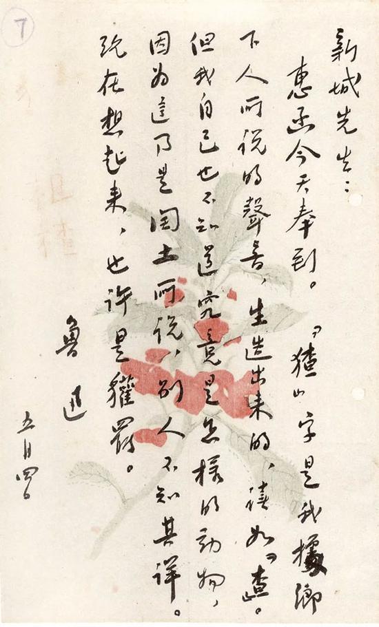 鲁迅致舒新城手稿 1929年5月4日