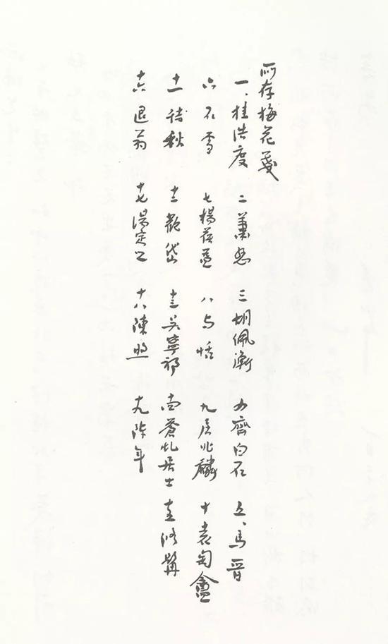 鲁迅致西谛(郑振铎)手稿(附录:所存梅花笺)