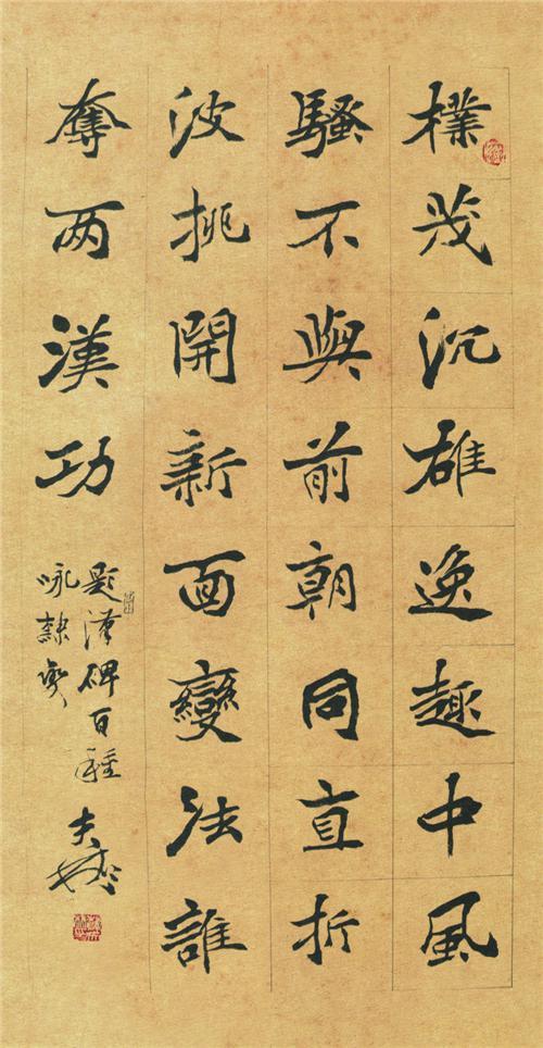 《题汉碑百种詠隶变》