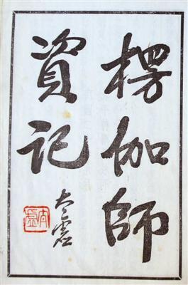 1931年北平待曙堂初版《楞伽师资记》,太虚大师扉页题笺