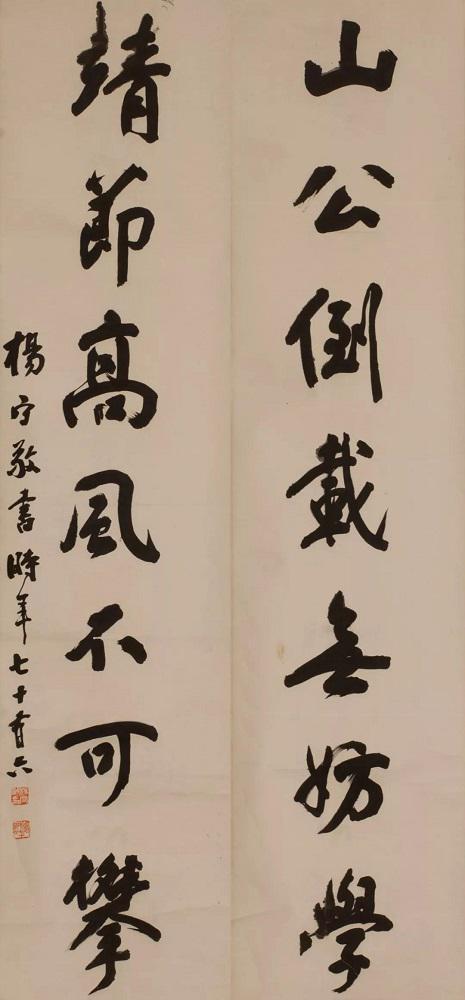 杨守敬行书《 山公靖节联 》湖北省博物馆藏