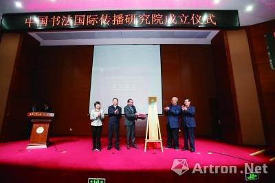 中国书法国际传播研究院成立仪式现场