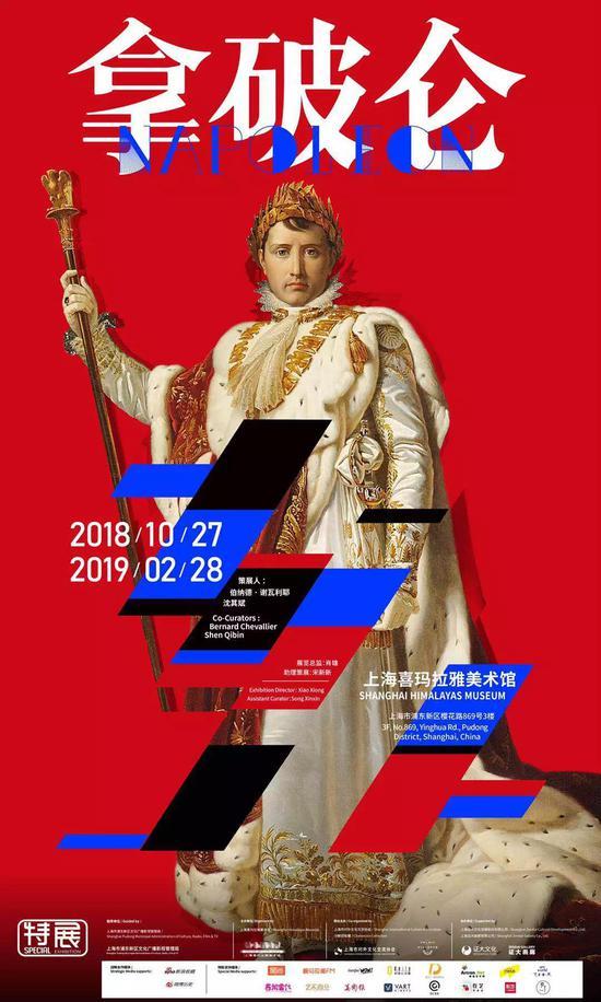 """""""拿破仑""""特展官方海报"""
