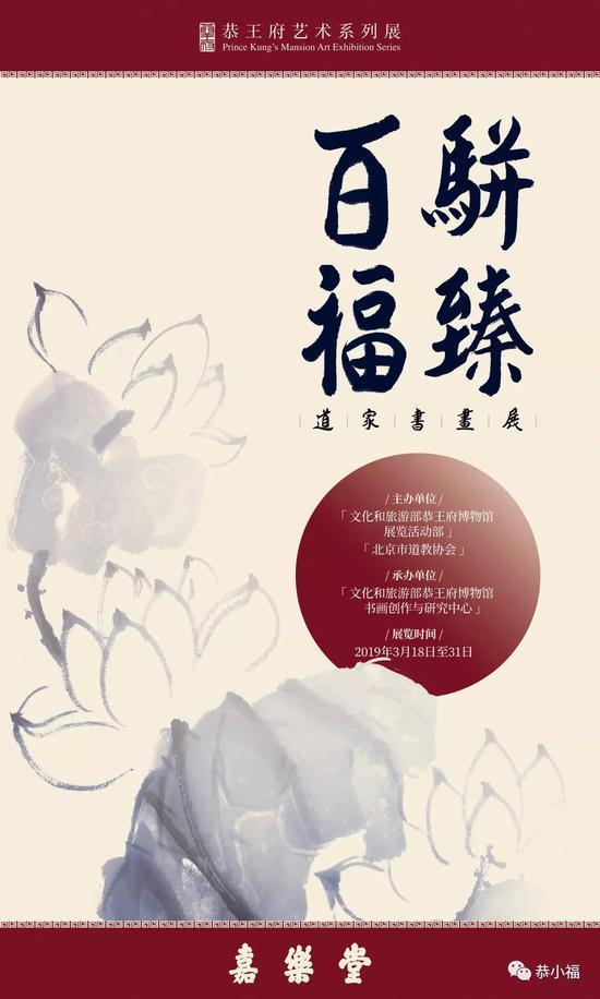 展览展出黄信阳、唐诚青等近20位道家书画家的作品。