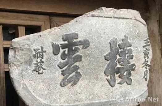 """太行山下千年古村""""变形记""""之古村落+艺术"""