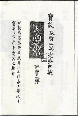 作宝彝簋在吴大澂《愙斋集古录》,卷7、页11中的著录
