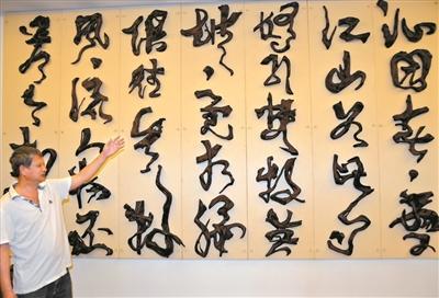 唐少波和他的根书法。