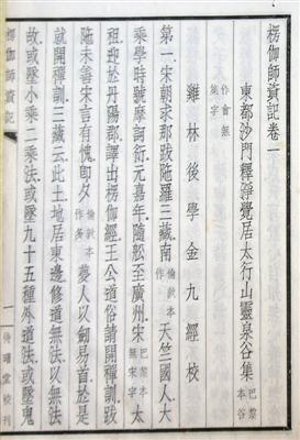 """1931年北平待曙堂初版《楞伽师资记》,正文抢红包神器,署""""鸡林后学金九经校"""""""
