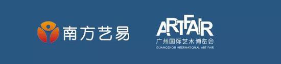 永不落幕的艺博会在广州开幕
