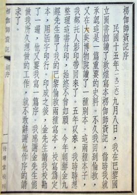 1931年北平待曙堂初版《楞伽师资记》,胡适序言