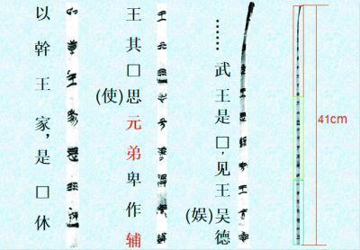 荆州出土的文物为西周初年重大史实佐证