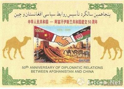 阿富汗邮政发行的丝绸邮票小型张