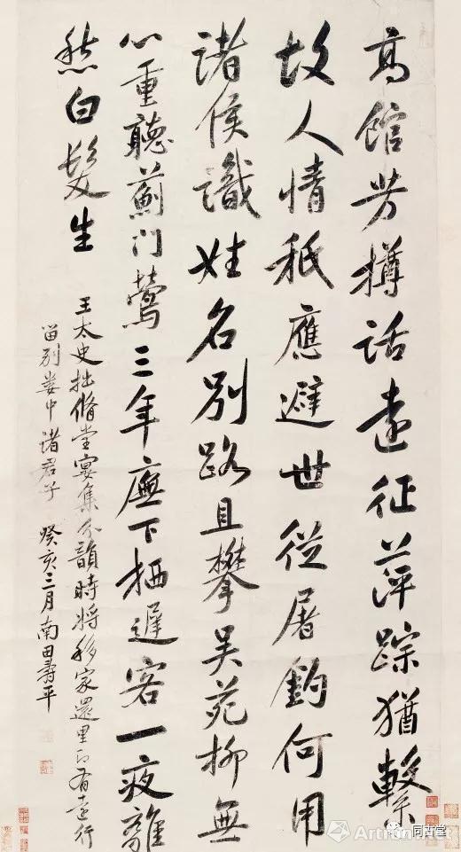吴南生旧藏 恽寿平赠王掞书法 立轴 水墨纸本