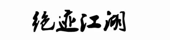 《汤显祖400周年纪念券》的魅力