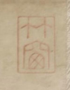 """位置1:""""竹窗""""朱印"""