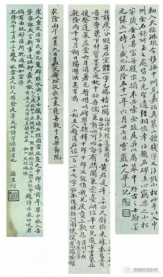《熹平石经残石拓本》跋,1786年。北京故宫博物院藏。图片经本文作者处理。