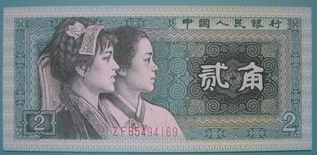 常见的2角纸币有这个特征你就发财了