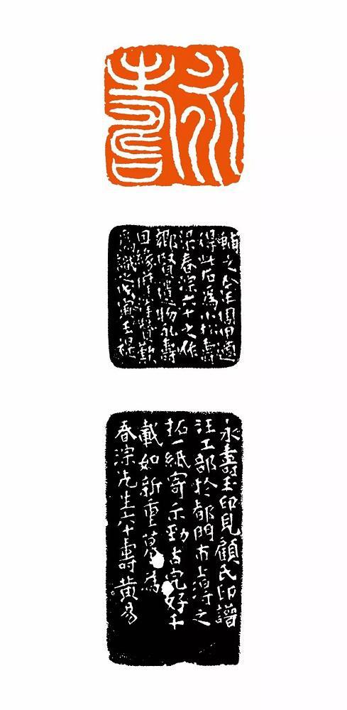 永寿(附边款) 2.4×2.3cm 上海博物馆藏