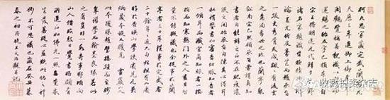 王文治跋《宋拓定武兰亭真本卷》,1793年,台北故宫博物院藏