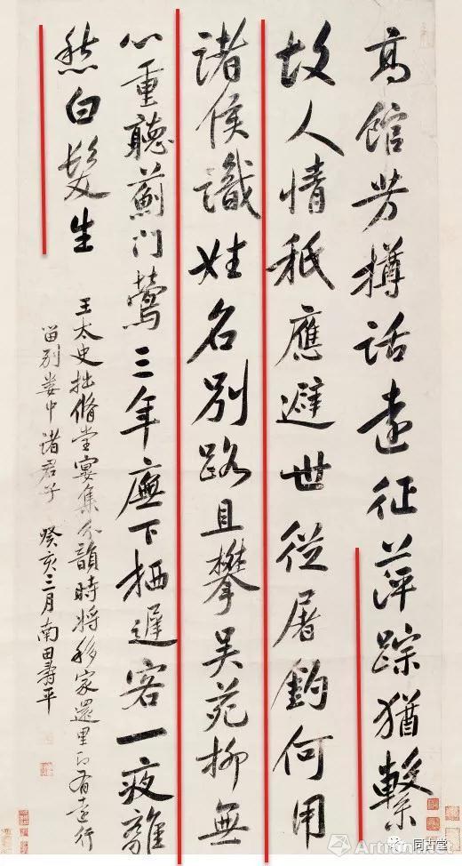 恽寿平赠王掞书法 立轴 水墨纸本