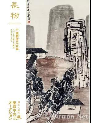 《长物·中国艺术品夜场》 9月2日 17:00