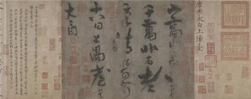 唐 李白草书《上阳台帖》卷