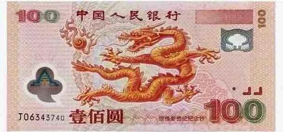 纪念钞普遍上涨 建国币跌破14元
