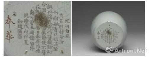 北宋 汝窑青瓷纸槌瓶(奉华铭)