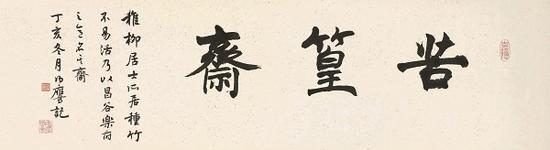 """潘伯鹰 为谢稚柳题写""""苦篁斋"""" 丁亥(1947)"""