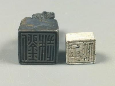 """母印(左)阴刻缪篆""""刘越""""二字,子印阴刻缪篆""""子仲""""二字。"""