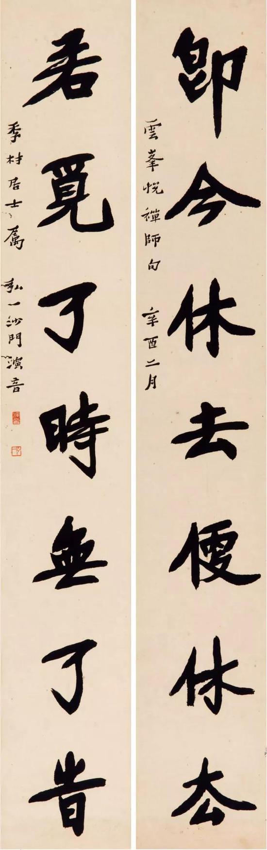 即今若觅七言联(1921)