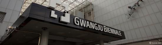 第12届光州双年展(Gwangu Biennale)