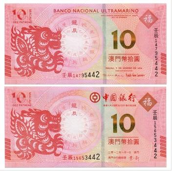 澳门生肖龙纪念钞三连体对号钞