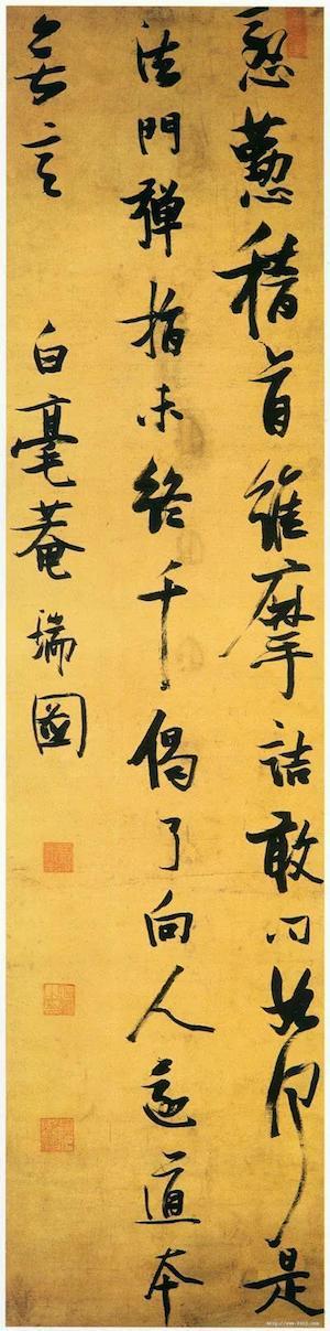 张瑞图书法作品九