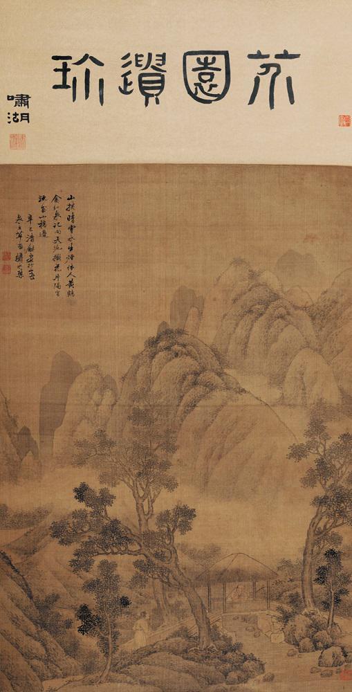 (清)王槩 山卷晴云图