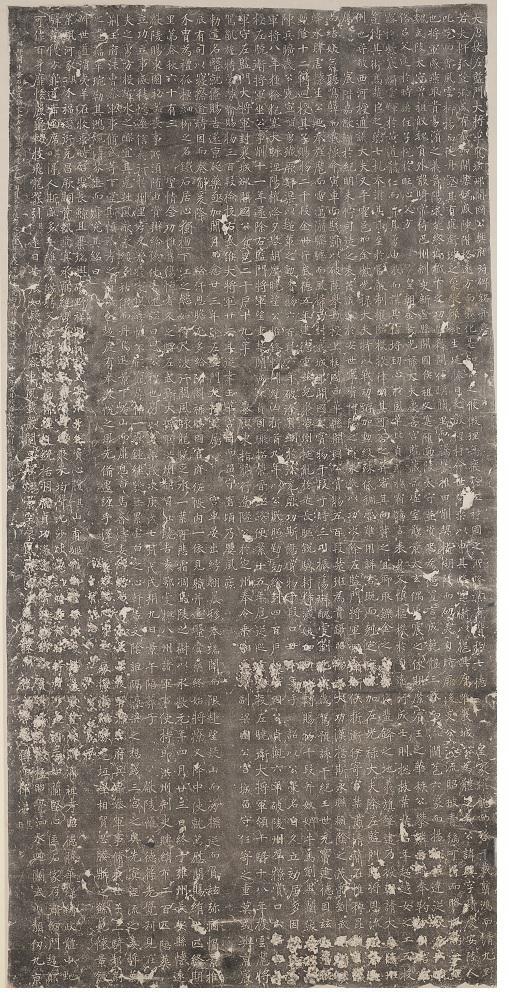 唐 《 左监门大将军樊君碑》 台北故宫博物院藏