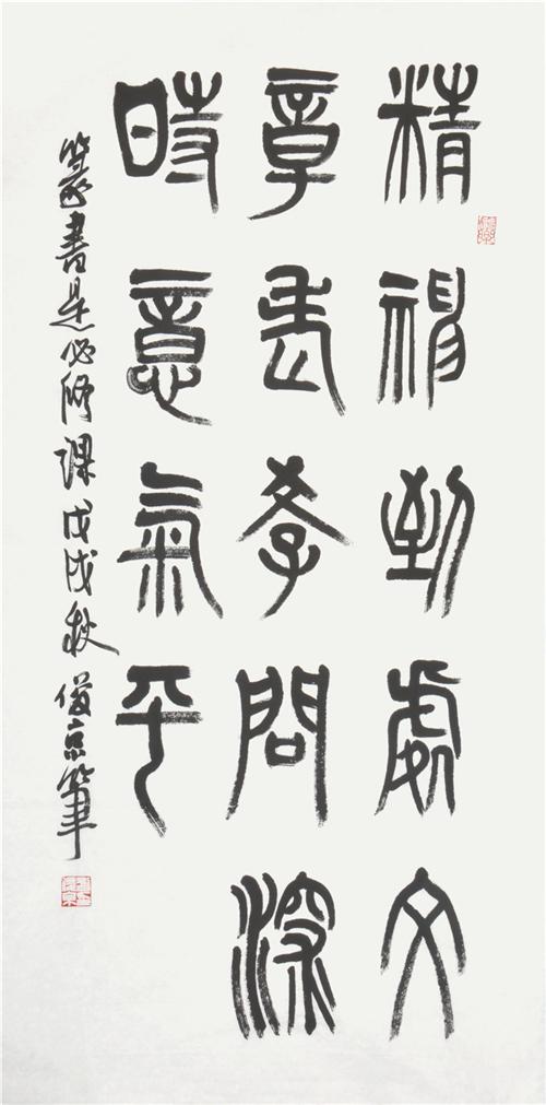 儒雅俊逸:品刘俊京书法艺术