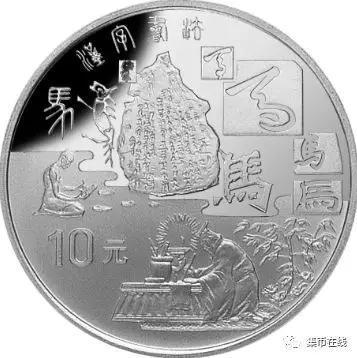 """1997年的黄河文化金银纪念币(第2组)之""""汉字书法""""27g银币"""