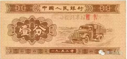 1953年1分纸币一共有两类