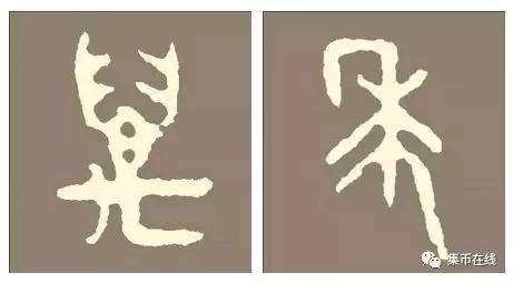 """篆书""""万年"""""""