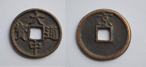 大中通宝背京 3.3*12.92 折三(露铜处系砂纸磨开看铜色所致)