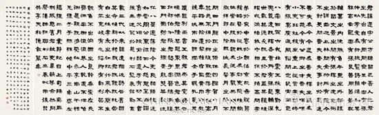 梁启超隶书 临张迁碑成交价: RMB 13,455,000